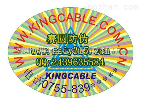 高难度防伪商标供应商 荧光防伪商标印刷价格
