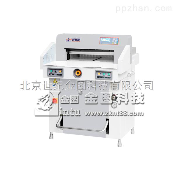 金图GH-560EP液压切纸机 程控裁纸 自动推纸