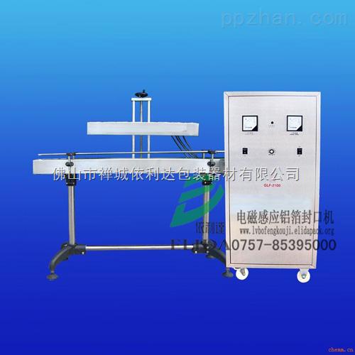 GLF-2100-自动电磁感应铝箔封口机