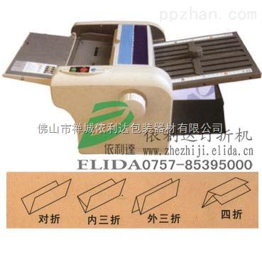ED-2202-依利达ED-2202小型折页机,欢迎首选顺德依利达!