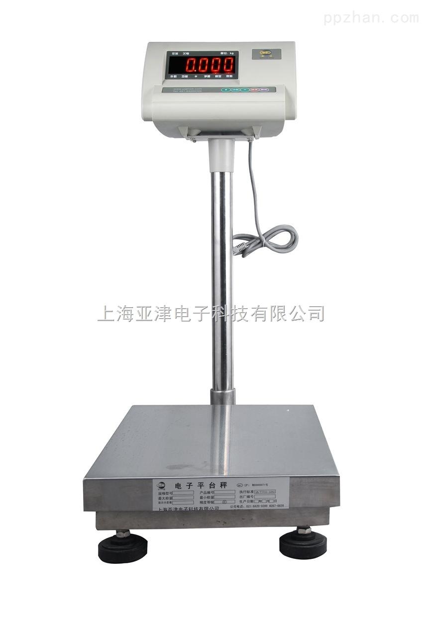 【亚津】电子秤台秤 落地电子称 香山电子台秤