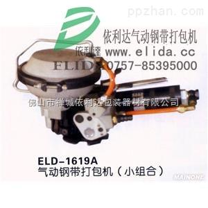 ELD-1619A圆面钢带打包机