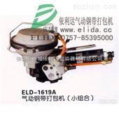 ELD-1619AELD-1619A圆面钢带打包机