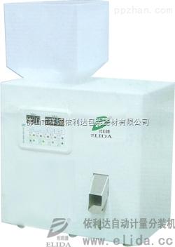 利达品牌E-021自动计量分装机