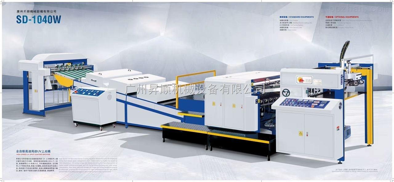 广东局部UV上光机,适合薄纸,每小时8000张