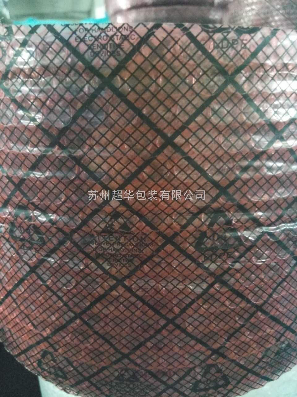 厂家直销导电膜气泡膜 专业定制网格导电气泡袋 缓冲环保