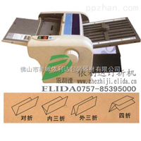 ED-2202小型折纸机