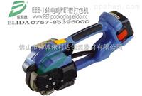 EEE-161充电式塑钢带打包机