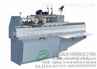 ELD-350A光控型铁丝订书机
