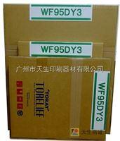 日本东丽WF95DY3  A3树脂版