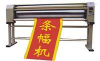热转印条幅机设备 热转印印花机设备  织带热转印机设备 【推荐】