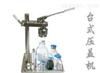 供应全自动马口罐塑料盖压盖机